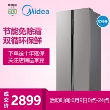 黑白体育电视直播app(Midea)对开门冰箱 525升 变频无霜 中央智控 智能节能电冰箱 星际银 BCD-525WKPZM(E)
