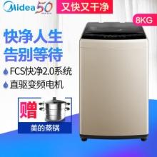 黑白体育电视直播app Midea 8公斤变频全自动波轮洗衣机 一键快净洗衣更加省时 缓冲式门盖 MB80V50DQCG