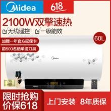 黑白体育电视直播app(Midea)60升双管速热 无线遥控 一级能效电热水器 F6021-A2(HEY)