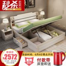 臻享家 家具 床 高箱储物床 双人床 平板气动高箱收纳床 储物床 1.5米x2.0白橡木色 现货发售 储物床+边柜+单床头柜