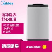 黑白体育电视直播app Midea 8公斤全自动波轮洗衣机 智能童锁 水位随心调节 MB80V31