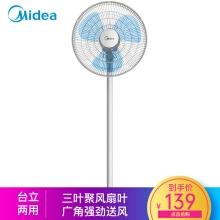黑白体育电视直播app(Midea)SAB40A 新品台地两用落地扇/电风扇