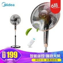 黑白体育电视直播app(Midea) FS40-13GR 大风量电风扇/落地扇/智能家用电风扇/遥控风扇电扇