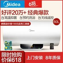 黑白体育电视直播app(Midea)60升预约洗浴 无线遥控 电热水器 F60-15WB5(Y)
