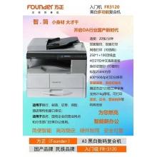 方正FR3120黑白数码复印机