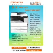 方正FR3125黑白数码复印机