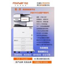 方正FR3225S黑白数码复印机