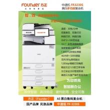 方正FR3230S黑白数码复印机