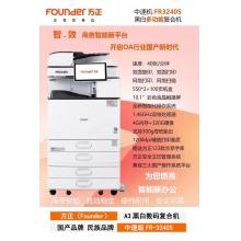 方正FR3240S黑白数码复印机