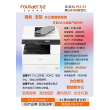 方正FR3127黑白数码复印机