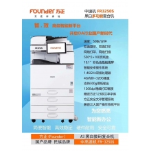 方正FR3250S黑白数码复印机