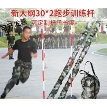 跑步训练杆30*2-7杆7座/套